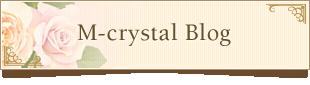 エムクリスタル ブログ