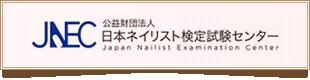 日本ネイリスト検定試験センター
