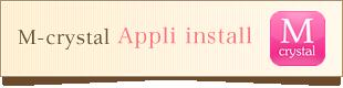 アプリインストール